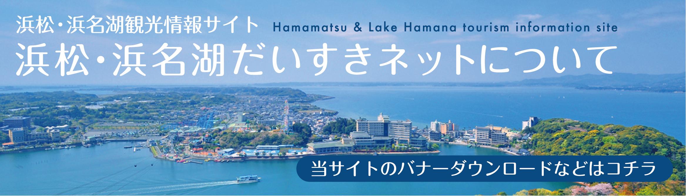 観光 浜松