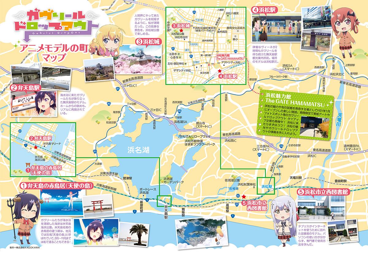 舞台地マップガヴリールドロップアウト アニメモデルの街 静岡県浜松市