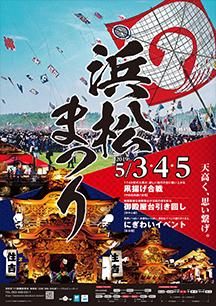 浜松まつりポスター