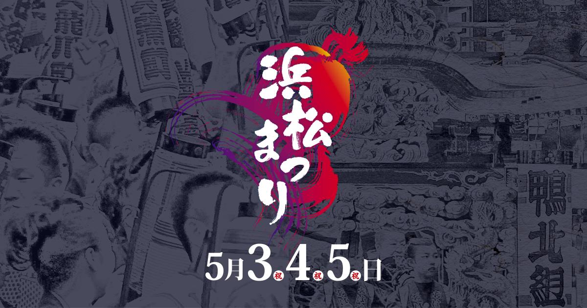 浜松まつり公式ウェブサイトです。浜松まつりの紹介、イベントスケジュール、会場までのアクセスなどを御案内しています。