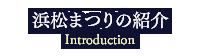 浜松まつりの紹介