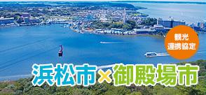 浜松市×御殿場市 観光連携協定
