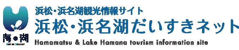 浜松・浜名湖観光情報サイト 浜松だいすきネット