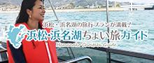 浜松・浜名湖ちょい旅ガイド