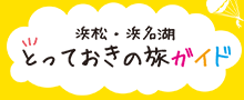 浜松・浜名湖とっておきの旅ガイド